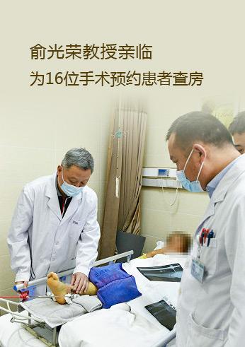 今天,俞光荣教授亲临,为16位手术预约患者查房