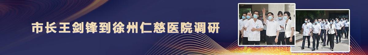 代市长王剑锋到徐州仁慈医院调研