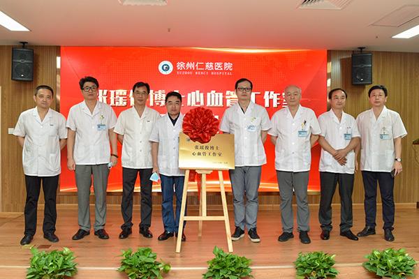 张瑶俊博士心血管工作室